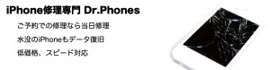 iPhone修理 Dr.Phones