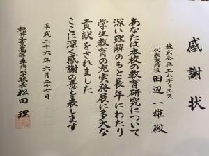 福井高専より感謝状