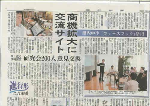 福井新聞 facebook活用