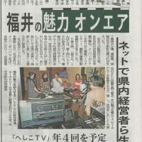 福井新聞 へしこTV