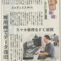 福井新聞に掲載