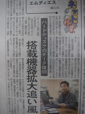 福井新聞 ネット稼業に掲載